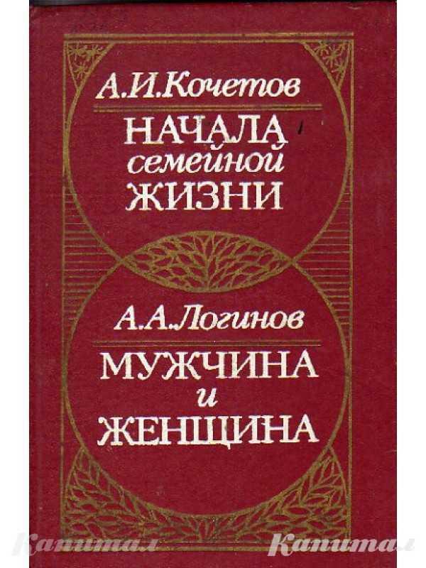 Книга ''Начала семейной жизни. Мужчина и женщина''