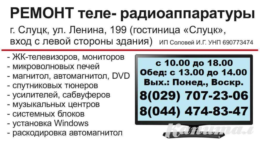 Ремонт ЖК-телевизоров и др. техники