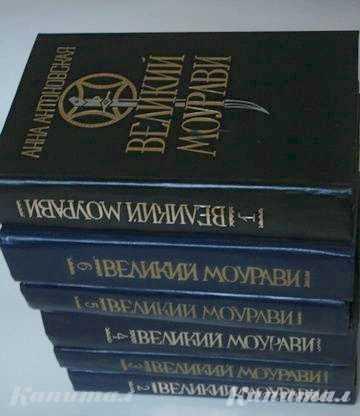 Антоновская А. Великий Моурави. Роман-эпопея в 6-ти книгах (комплект)
