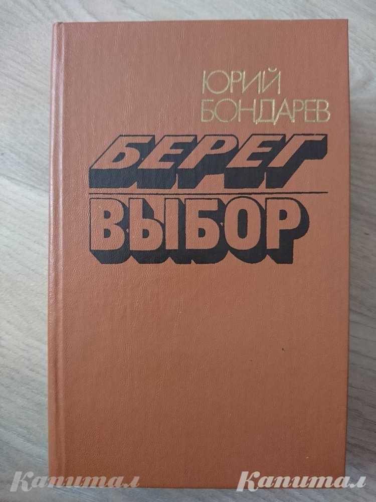 Книга. Бондарев Ю. Берег. Выбор
