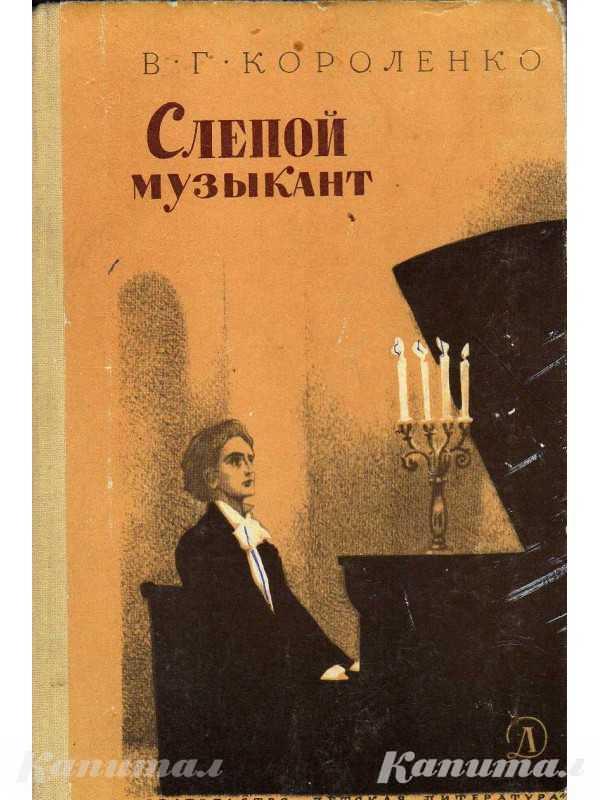 Книга Короленко В.Г.