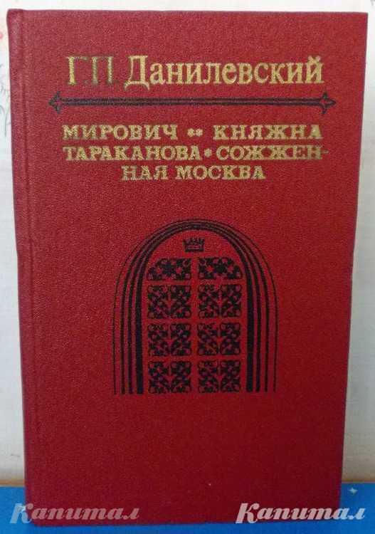Г.П.Данилевский.