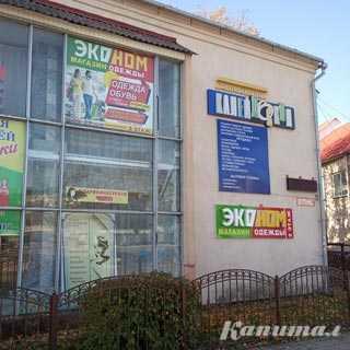 """Магазин """"Эконом"""""""
