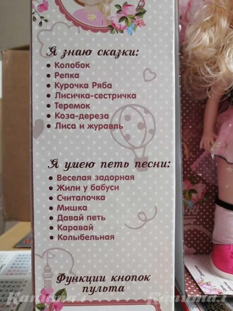 """Кукла робот на пульте управления """"Арина"""" (37 см) на вечеринке (в коробке)"""