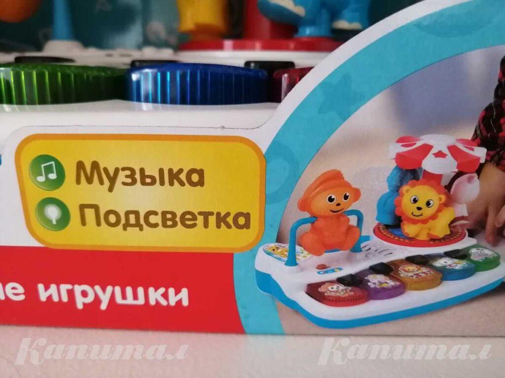 Развивающая игрушка Весёлое пианино