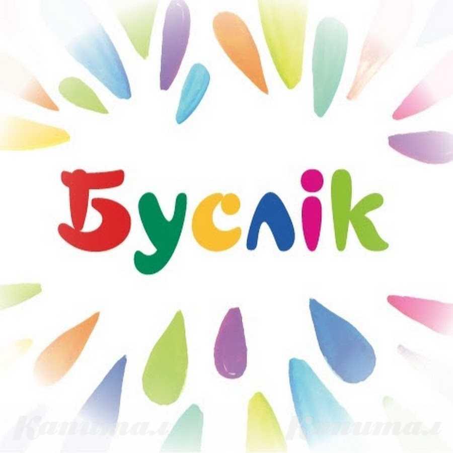 Скидки в магазине БУСЛИК г. Слуцк