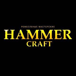 Ремесленная мастерская Hammer Craft