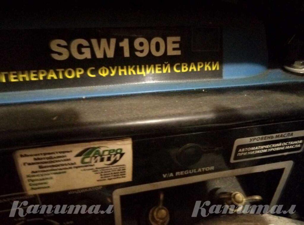 Генератор бензиновый ETALON SGW 190E, 5кВт