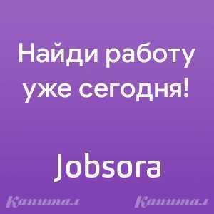Поиск работы на Jobsora