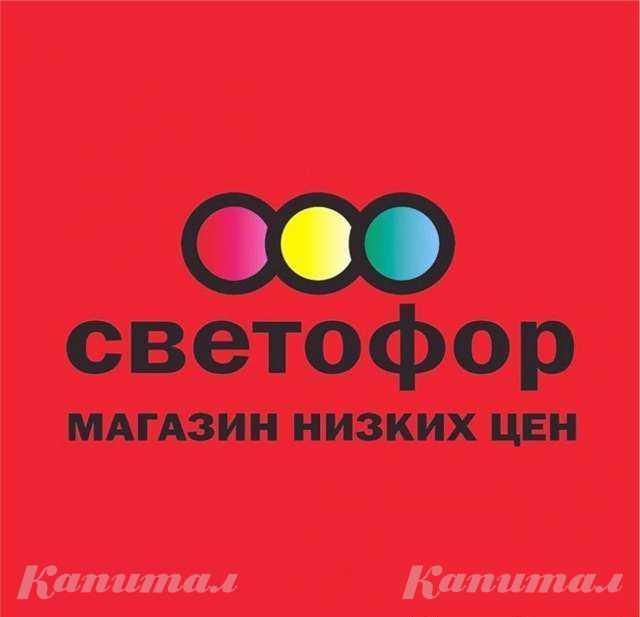Скидки в магазине Светофор г. Слуцк