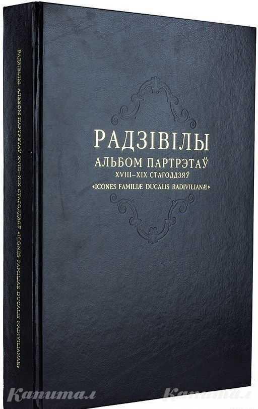 Альбом фамильных портретов князей Радзивилов