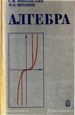 Алгебра. Пособие для самообразования