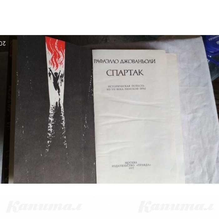 Рафаэлло Джованьоли, Спартак, историческая повесть