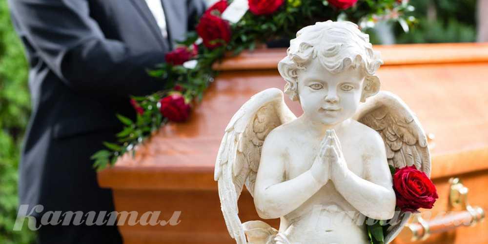 Организация и проведение похорон